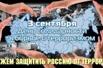 День солидарности  борьбы с терроризмом в МБОУ ПСОШ №29 имени В.С. Погорельцева