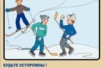 Правила поведения во время зимних каникул