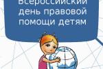 Всероссийский день правовой помощи детям 18.11.2016