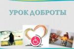 Уроки Доброты в МБОУ ПСОШ №29 имени В.С. Погорельцева