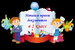 Уважаемые родители (законные представители) будущих первоклассников!