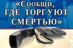 Мероприятия, проведенные в МБОУ ПСОШ №29 имени В.С. Погорельцева в рамках акции « Сообщи, где торгуют смертью»