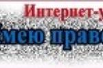 III Всероссийский интернет-урок  «Имею право знать!»