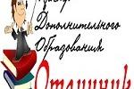 Всероссийский конкурс по русскому языку и литературе  «Родное слово»