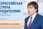 14 сентября 2018 года — Всероссийская встреча главы Рособрнадзора С.С.Кравцова с родителями